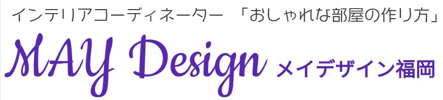 インテリアコーディネーターの「おしゃれな部屋の作り方」【メイデザイン 福岡】
